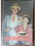 Gong' 85. Almanahul revistei Teatrul - Ilie Rusu
