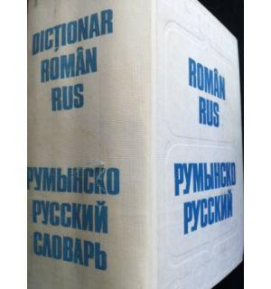 Dictionar roman-rus - Gheorghe Bolocan, Tatiana Medvedev