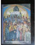 Almanah 1975